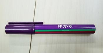 ゆかりペン.jpg